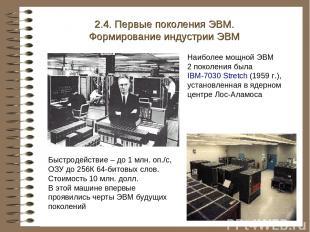 Наиболее мощной ЭВМ 2 поколения была IBM-7030 Stretch (1959 г.), установленная в