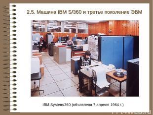 2.5. Машина IBM S/360 и третье поколение ЭВМ IBM System/360 (объявлена 7 апреля