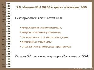 2.5. Машина IBM S/360 и третье поколение ЭВМ Некоторые особенности Системы 360: