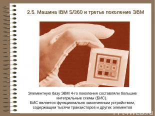 2.5. Машина IBM S/360 и третье поколение ЭВМ Элементную базу ЭВМ 4-го поколения