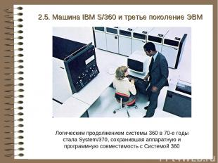 2.5. Машина IBM S/360 и третье поколение ЭВМ Логическим продолжением системы 360