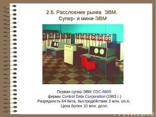 2.6. Расслоение рынка ЭВМ. Супер- и мини-ЭВМ Первая супер-ЭВМ CDC-6600 фирмы Con