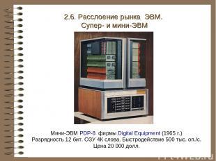 Мини-ЭВМ PDP-8 фирмы Digital Equipment (1965 г.) Разрядность 12 бит. ОЗУ 4К слов