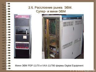 Мини-ЭВМ PDP-11/70 и VAX-11/780 фирмы Digital Equipment 2.6. Расслоение рынка ЭВ