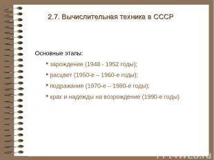 2.7. Вычислительная техника в СССР Основные этапы: зарождение (1948 - 1952 годы)