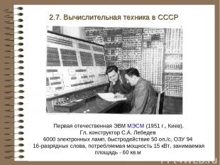 Первая отечественная ЭВМ МЭСМ (1951 г., Киев). Гл. конструктор С.А. Лебедев 6000