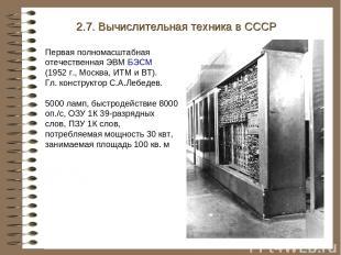 Первая полномасштабная отечественная ЭВМ БЭСМ (1952 г., Москва, ИТМ и ВТ). Гл. к