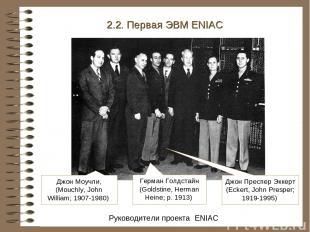 Руководители проекта ENIAC 2.2. Первая ЭВМ ENIAC Джон Моучли, (Mouchly, John Wil
