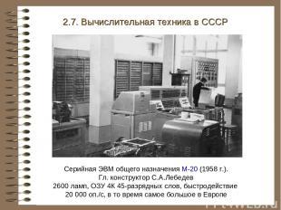 Серийная ЭВМ общего назначения М-20 (1958 г.). Гл. конструктор С.А.Лебедев 2600