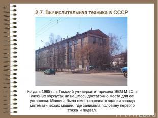 Когда в 1965 г. в Томский университет пришла ЭВМ М-20, в учебных корпусах не наш