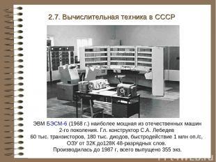 ЭВМ БЭСМ-6 (1968 г.) наиболее мощная из отечественных машин 2-го поколения. Гл.