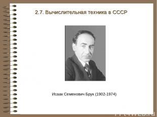 Исаак Семенович Брук (1902-1974) 2.7. Вычислительная техника в СССР