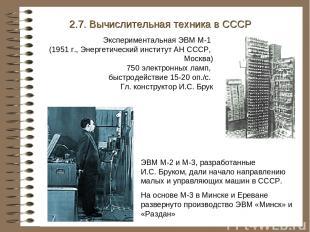 Экспериментальная ЭВМ М-1 (1951 г., Энергетический институт АН СССР, Москва) 750