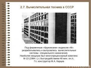 2.7. Вычислительная техника в СССР Под фирменным «бруковским» индексом «М» разра