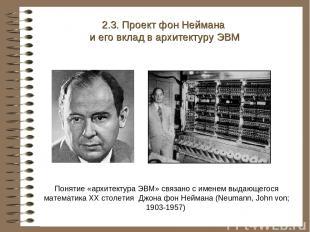 Понятие «архитектура ЭВМ» связано с именем выдающегося математика XX столетия Дж