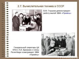 В.М. Глушков демонстрирует работу малой ЭВМ «Промiнь» 2.7. Вычислительная техник