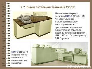 Машина инженерных расчетов МИР-1 (1966 г., ИК АН УССР, г. Киев) Имела оригинальн