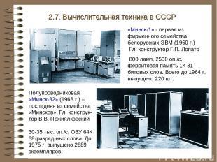2.7. Вычислительная техника в СССР Полупроводниковая «Минск-32» (1968 г.) – посл