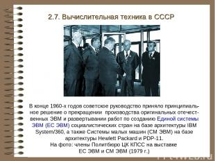 В конце 1960-х годов советское руководство приняло принципиаль-ное решение о пре
