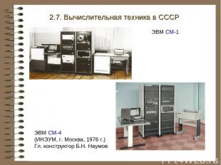 ЭВМ СМ-4 (ИНЭУМ, г. Москва, 1976 г.) Гл. конструктор Б.Н. Наумов 2.7. Вычислител