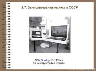 ЭВМ Эльбрус-2 (1985 г.). Гл. конструктор Б.А. Бабаян 2.7. Вычислительная техника