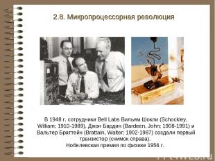 В 1948 г. сотрудники Bell Labs Вильям Шокли (Schockley, William; 1910-1989), Джо