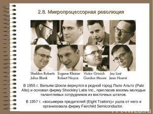 В 1955 г. Вильям Шокли вернулся в родной город Пало Альто (Palo Alto) и основал