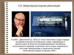 В 1958 г. Джек Килби (р. 1923) из Texas Instruments создал первую эксперименталь