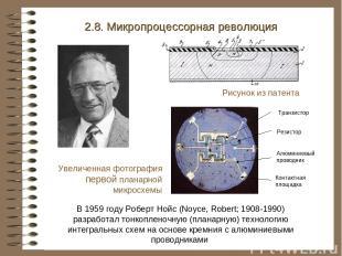 В 1959 году Роберт Нойс (Noyce, Robert; 1908-1990) разработал тонкопленочную (пл