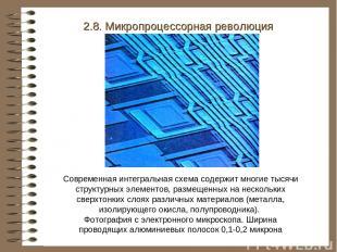 2.8. Микропроцессорная революция Современная интегральная схема содержит многие