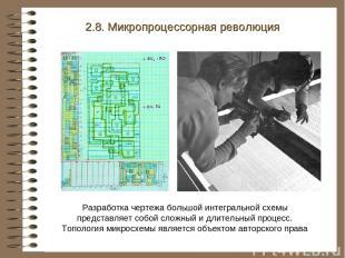 2.8. Микропроцессорная революция . Разработка чертежа большой интегральной схемы