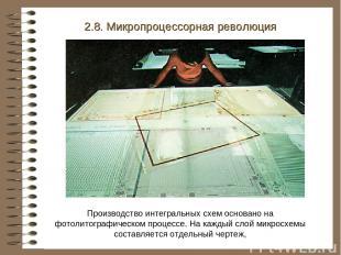 2.8. Микропроцессорная революция Производство интегральных схем основано на фото