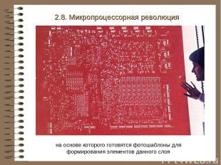 2.8. Микропроцессорная революция на основе которого готовятся фотошаблоны для фо