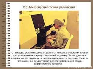 2.8. Микропроцессорная революция С помощью фотоуменьшителя делаются микроскопиче
