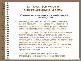 2.3. Проект фон Неймана и его вклад в архитектуру ЭВМ Основные черты классическо