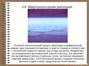 2.8. Микропроцессорная революция Основной технологический процесс происходит в д