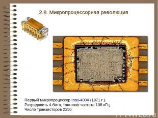 Первый микропроцессор Intel-4004 (1971 г.). Разрядность 4 бита, тактовая частота