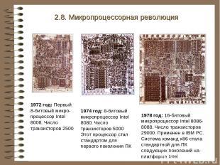 1972 год: Первый 8-битовый микро-процессор Intel 8008. Число транзисторов 2500 2