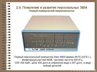 Первый персональный компьютер Altair-8800 фирмы MITS (1975 г.). Микропроцессор I