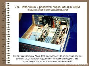 Основу архитектуры Altair-8800 составляет 100-контактная общая шина S-100, к кот