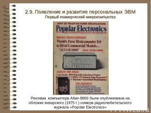 2.9. Появление и развитие персональных ЭВМ Первый коммерческий микрокомпьютер Ре
