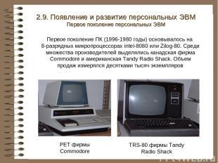 PET фирмы Commodore TRS-80 фирмы Tandy Radio Shack 2.9. Появление и развитие пер