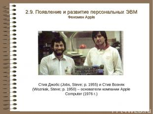 Стив Джобс (Jobs, Steve; р. 1955) и Стив Возняк (Wozniak, Steve; р. 1950) – осно