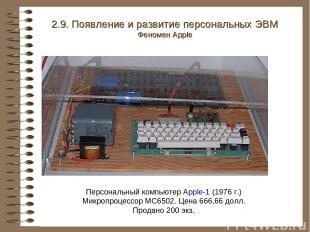 Персональный компьютер Apple-1 (1976 г.) Микропроцессор MC6502. Цена 666,66 долл