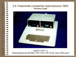 Apple-2 (1977 г.) Микропроцессор MC6502, ОЗУ 4 Кб, ПЗУ 16 Кб, цена 1300 долл. 2.