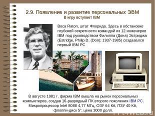 В августе 1981 г. фирма IBM вышла на рынок персональных компьютеров, создав 16-р