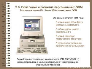 Семейство персональных компьютеров IBM PS/2 (1987 г.) разрабатывалось с целью из