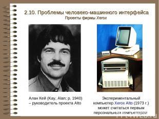 Алан Кей (Kay, Alan; р. 1940) – руководитель проекта Alto Экспериментальный комп