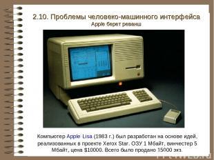 Компьютер Apple Lisa (1983 г.) был разработан на основе идей, реализованных в пр