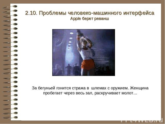 2.10. Проблемы человеко-машинного интерфейса Apple берет реванш За бегуньей гонится стража в шлемах с оружием. Женщина пробегает через весь зал, раскручивает молот…